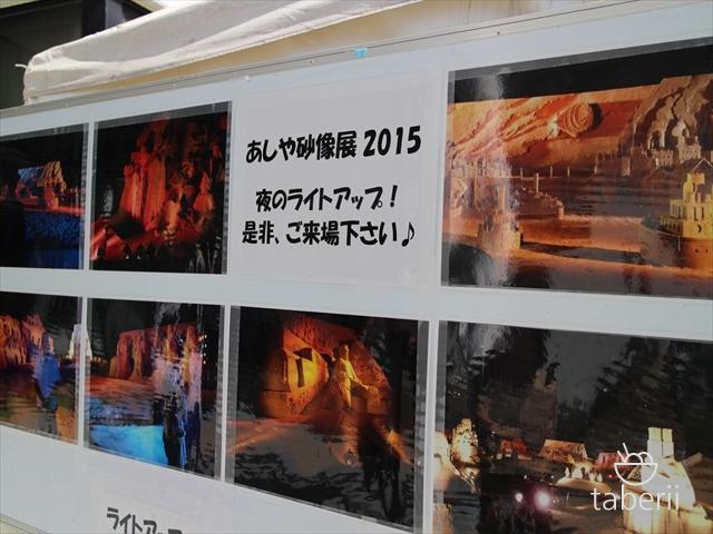 あしや砂像展2015-24