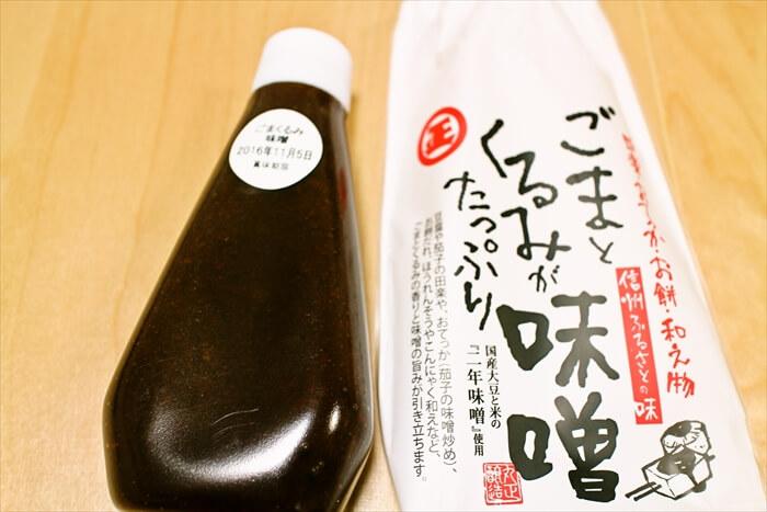 ごまくるみ味噌3