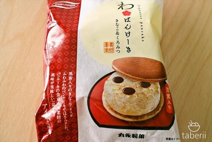 わ・ぱんけーき1
