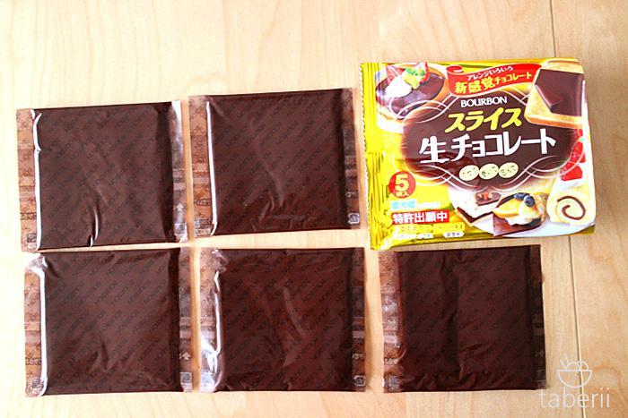 スライス生チョコレート3