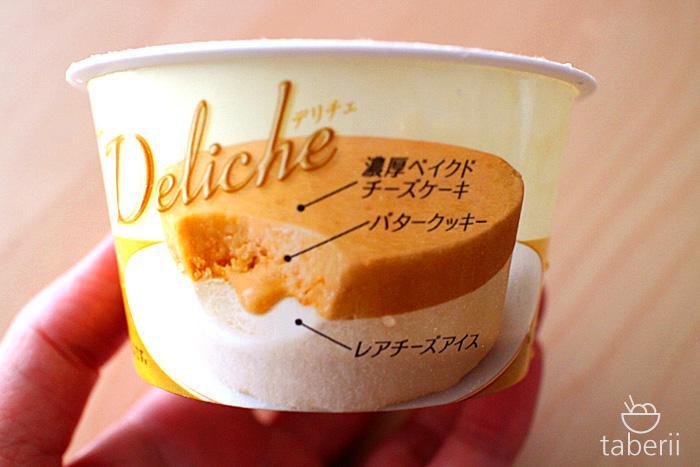 デリチェ濃厚ベイクドチーズケーキ7