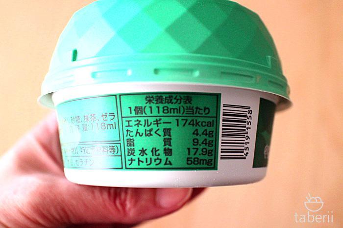 プレミアム宇治抹茶ロールケーキアイス3