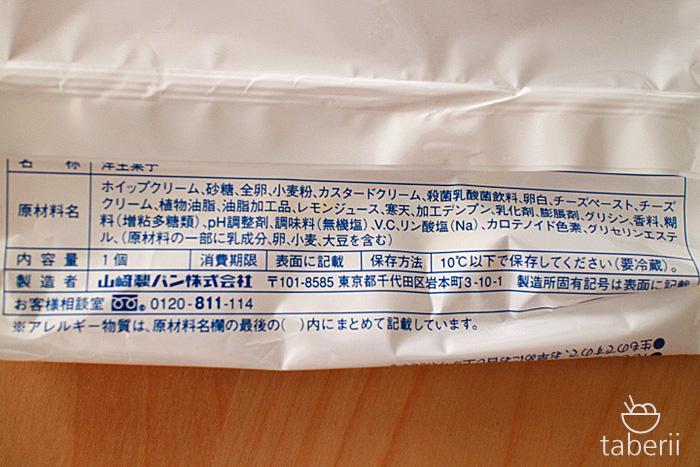 カルピススフレチーズケーキ2