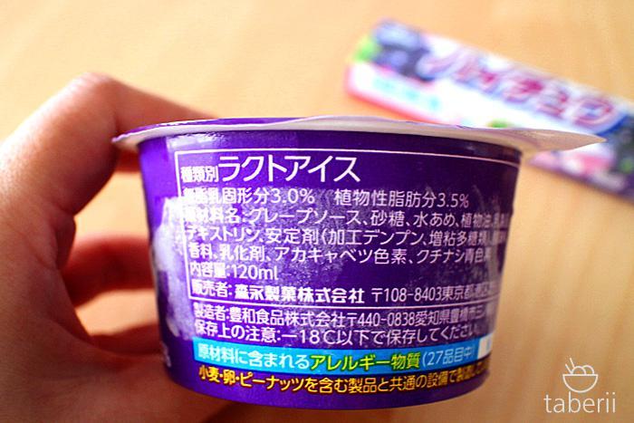 ハイチュウアイスグレープ味3