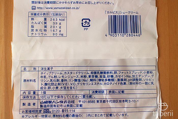カルピスシュークリーム2
