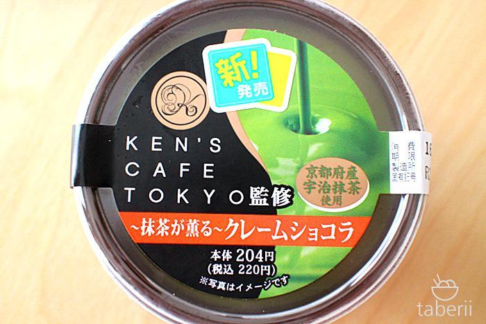 ケンズカフェ・クレームショコラ1