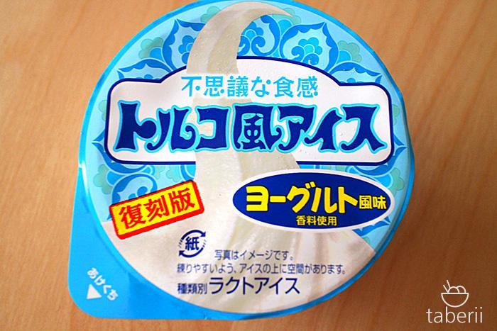 トルコ風アイス1
