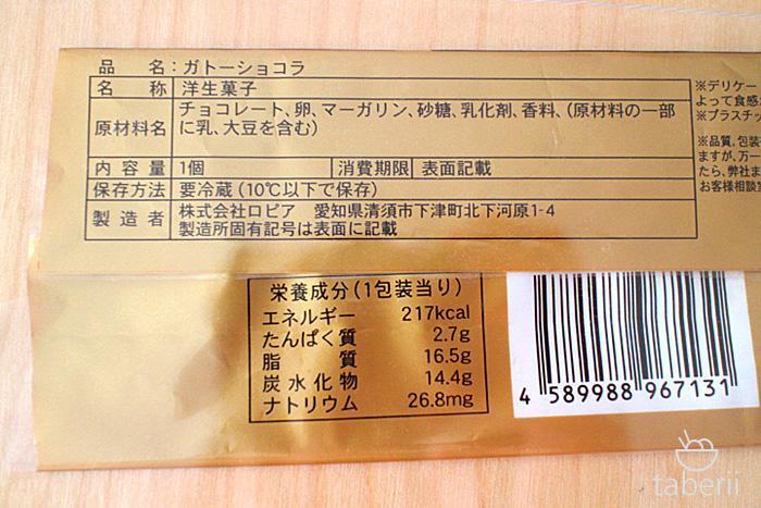 ケンズカフェ・ガトーショコラ3