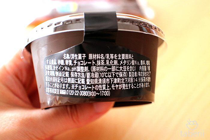 ケンズカフェ・クレームショコラ3