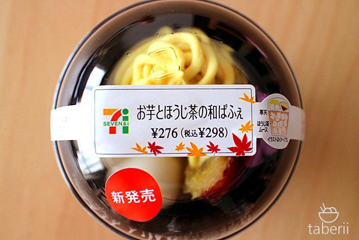 お芋とほうじ茶の和ぱふぇ1