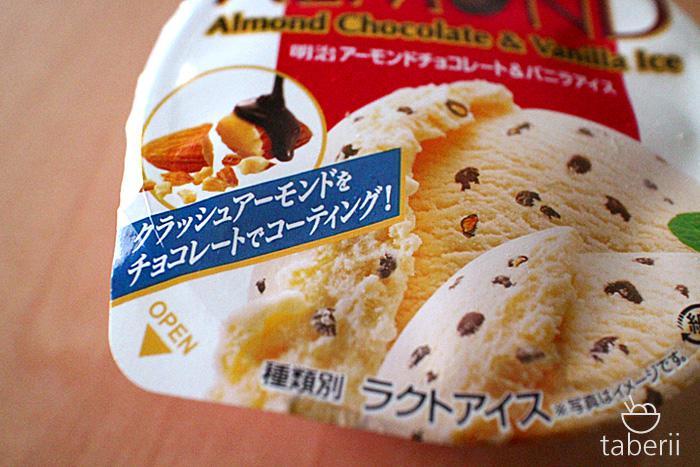 アーモンドチョコレート&バニラアイス4
