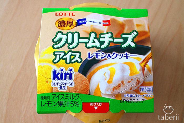 濃厚クリームチーズアイス-レモン&クッキー1