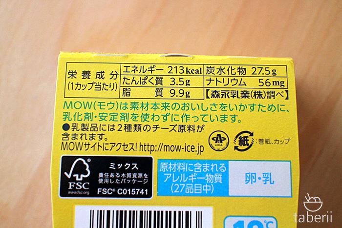 MOWダブルフロマージュ3