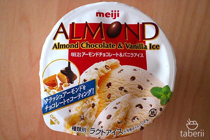 アーモンドチョコレート&バニラアイス1