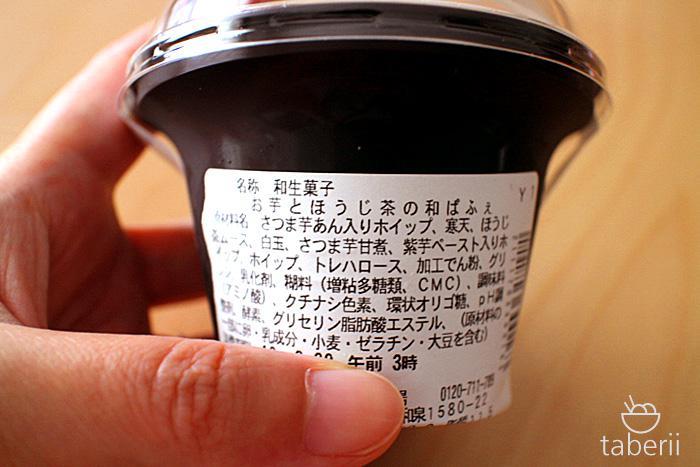お芋とほうじ茶の和ぱふぇ2