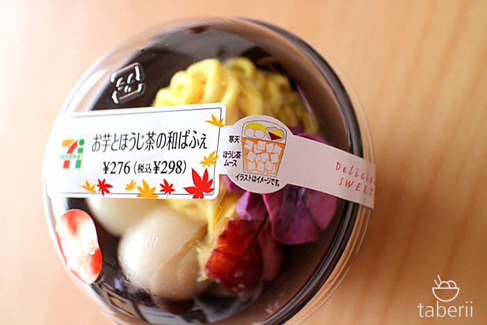 お芋とほうじ茶の和ぱふぇ3