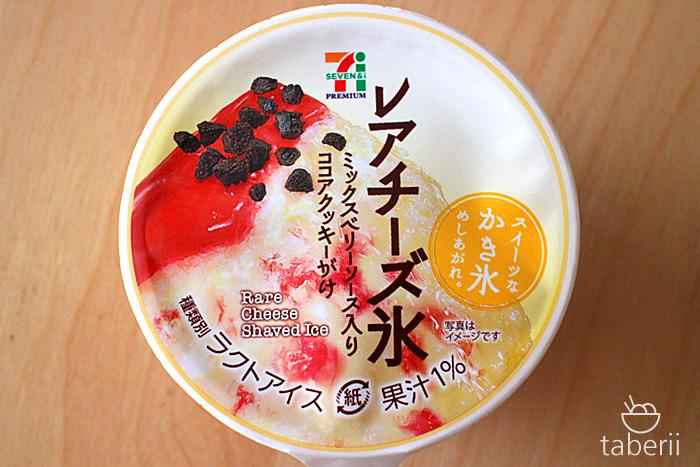 レアチーズ氷4