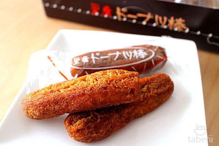 黒糖ドーナツ棒(復興)6
