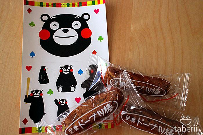 黒糖ドーナツ棒(復興)10