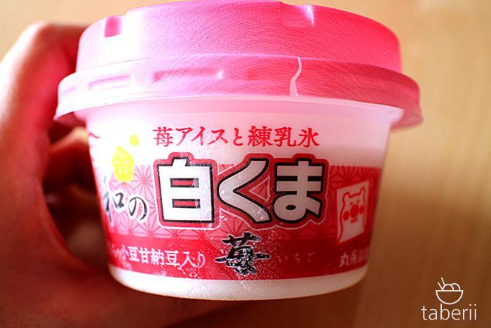 和の白くま・苺4