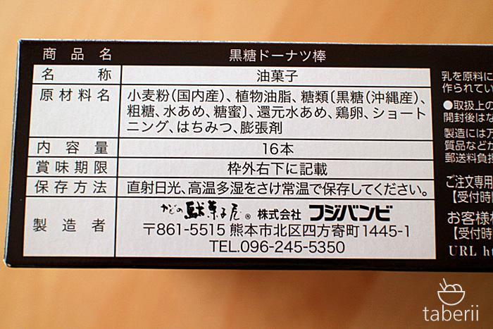 黒糖ドーナツ棒(復興)3