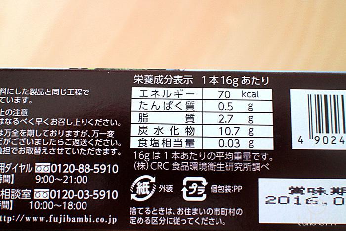 黒糖ドーナツ棒(復興)4
