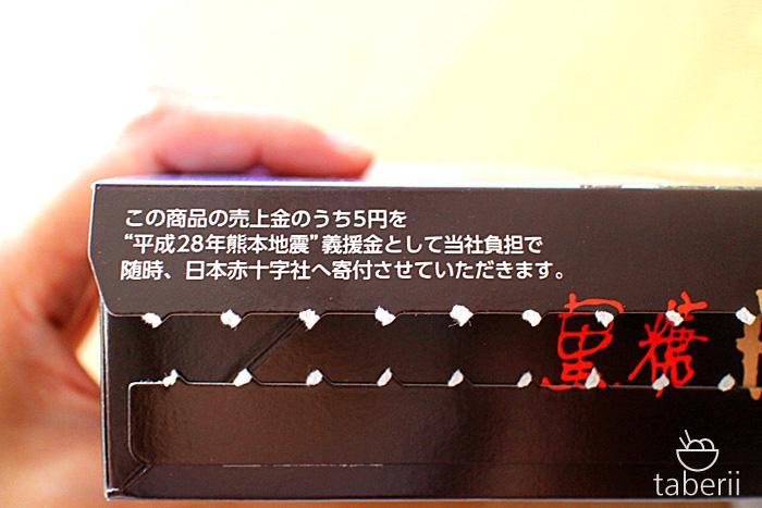 黒糖ドーナツ棒(復興)9