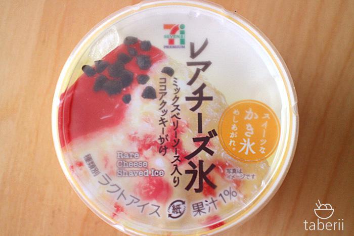 レアチーズ氷1