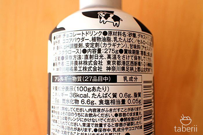 チロルチョコ・ミルクチョコドリンク3