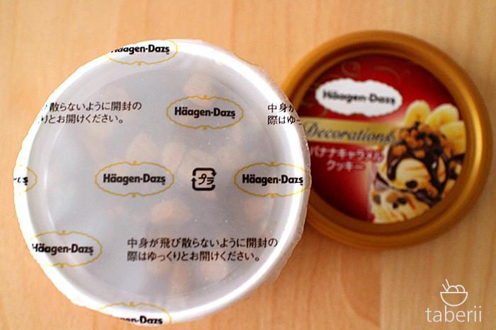 ハーゲンダッツデコレーションズ・バナナキャラメルクッキー5