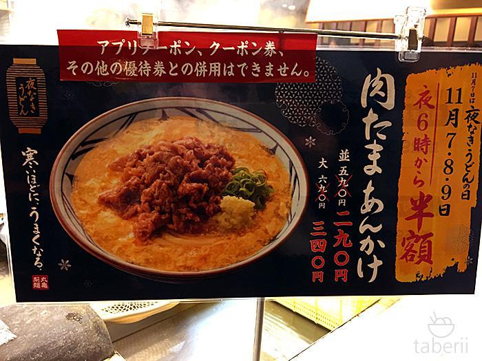 丸亀製麺・肉たまあんかけ2