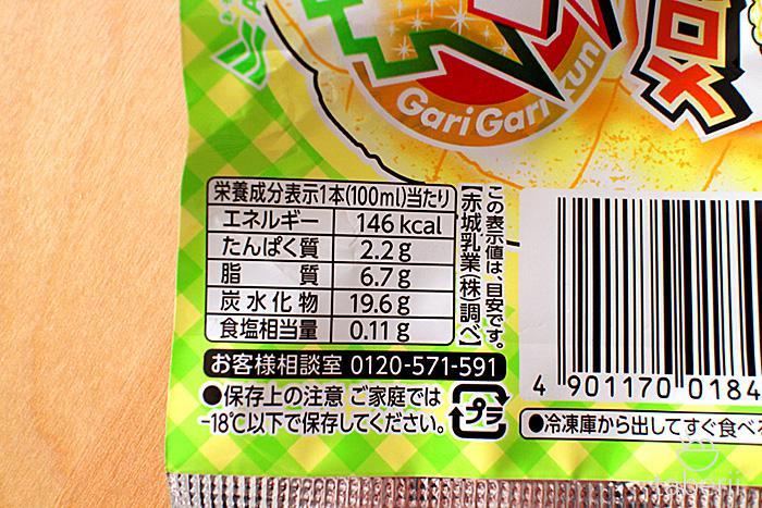 ガリガリ君メロンパン味3