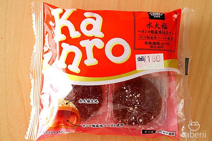 カンロ飴の水大福1