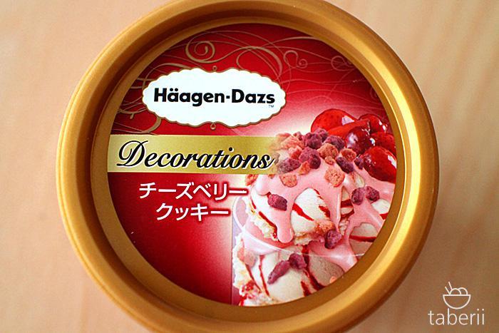ハーゲンダッツデコレーションズ・チーズベリークッキー1