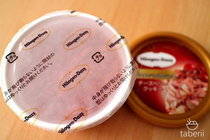 ハーゲンダッツデコレーションズ・チーズベリークッキー5