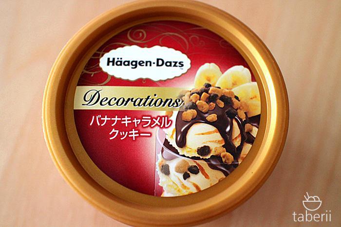 ハーゲンダッツデコレーションズ・バナナキャラメルクッキー1