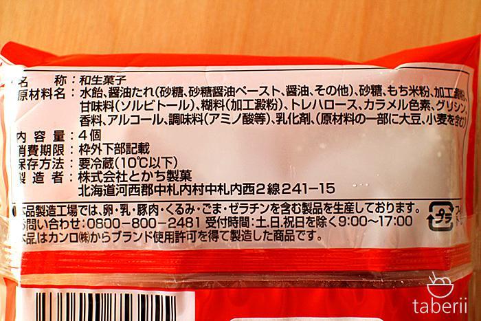 カンロ飴の水大福4