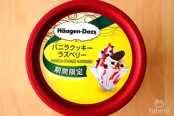 ハーゲンダッツ・バニラクッキーラズベリー1
