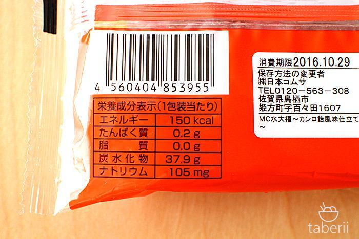 カンロ飴の水大福3
