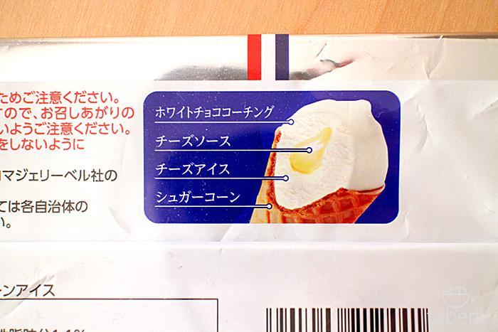 キリ-クリームチーズコーンアイス10