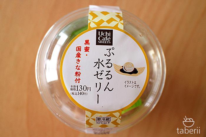ぷるるん水ゼリー1