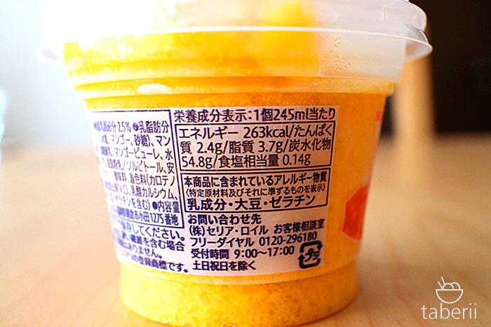 マンゴーがいっぱいの黄ぐま3