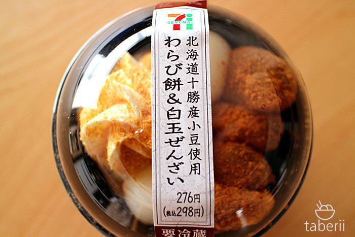 わらび餅&白玉ぜんざい1