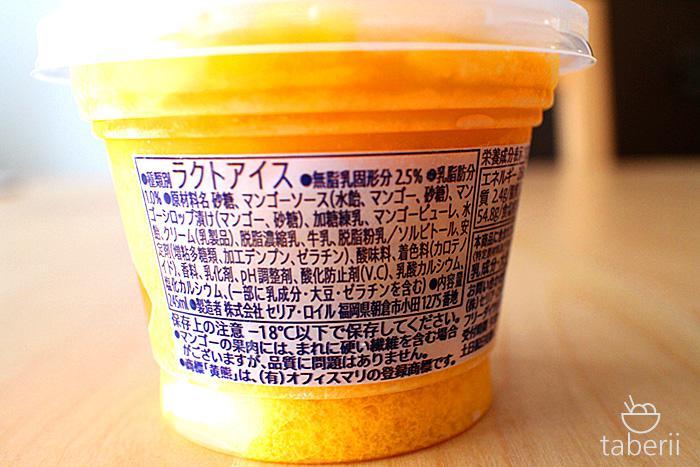 マンゴーがいっぱいの黄ぐま2