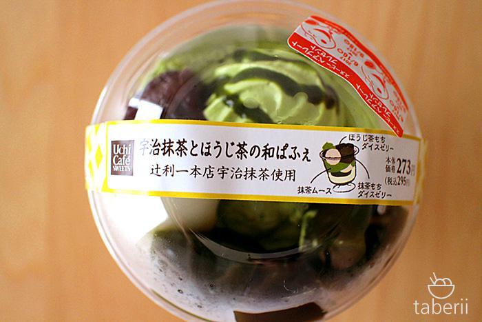 宇治抹茶とほうじ茶の和ぱふぇ1