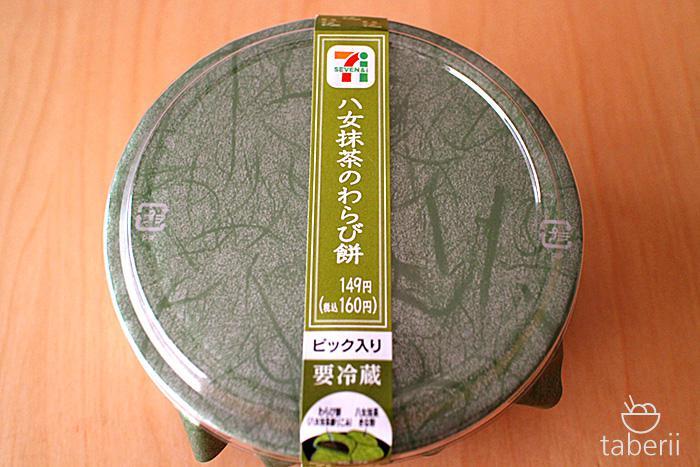 八女抹茶のわらび餅1