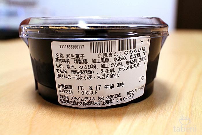 京風きなこのわらび餅2