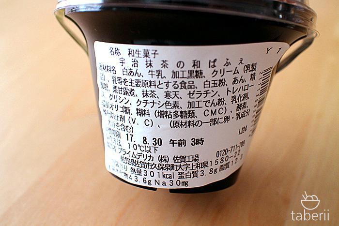 宇治抹茶の和ぱふぇ2