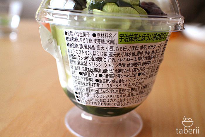 宇治抹茶とほうじ茶の和ぱふぇ3