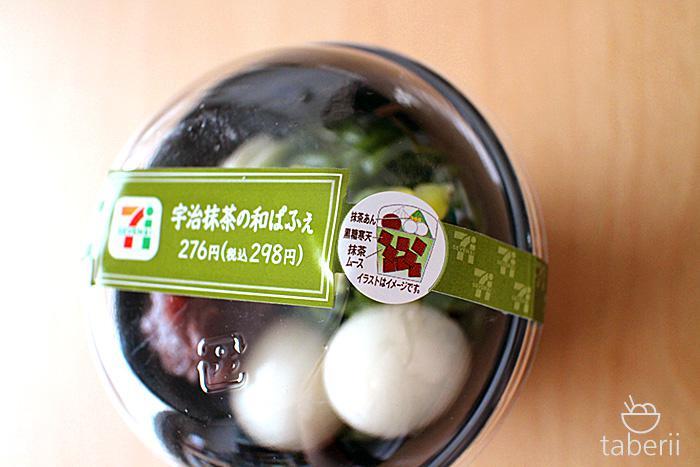 宇治抹茶の和ぱふぇ3